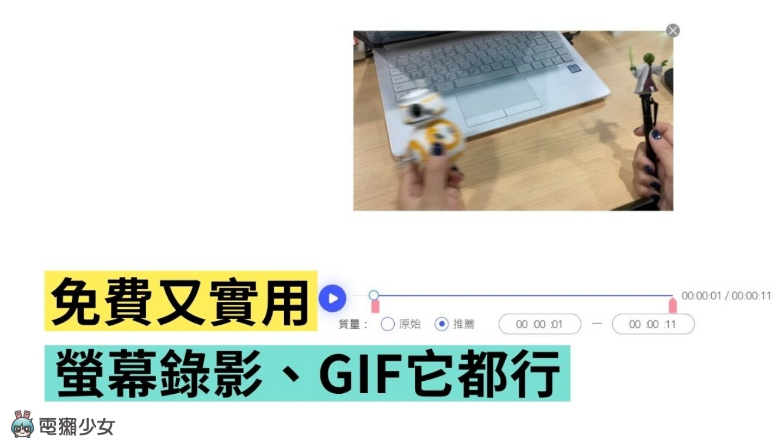編輯最常用的網頁工具『 Apowersoft 』螢幕錄影、影片轉 GIF 都靠它!