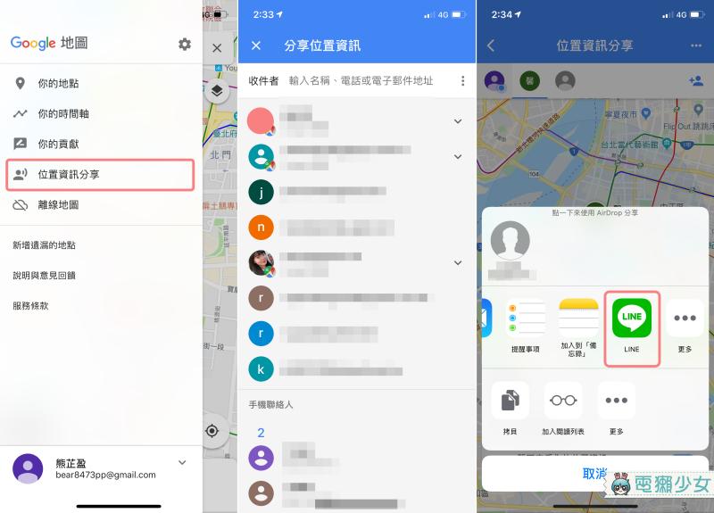 Google Maps『 位置資訊分享 』讓你掌握朋友即時動態 去哪都逃不過你的法眼!