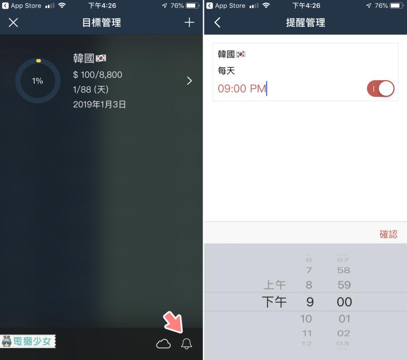 狠下心存錢吧!『 52週存錢挑戰 』新年目標就靠它完成了 Android/iOS