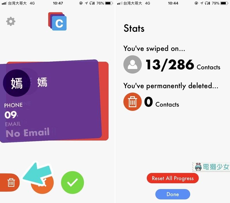 『 Cinder 』留下往右 刪除左滑!快速清理長年累積的手機通訊錄聯絡人|iOS