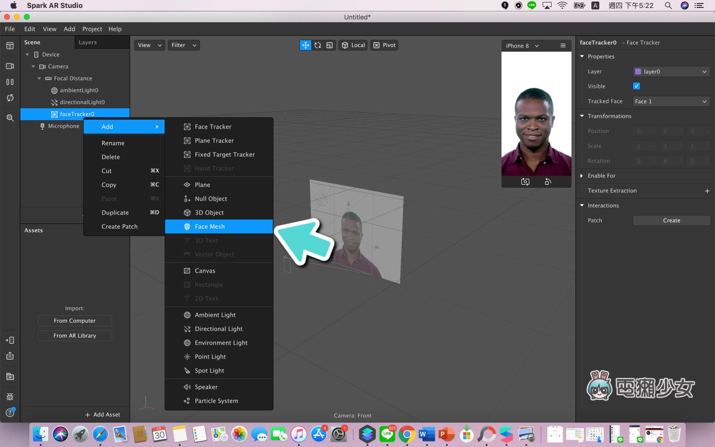 專題|自己的濾鏡自己做!Instagram 限時動態特效『 Spark AR 』製作教學