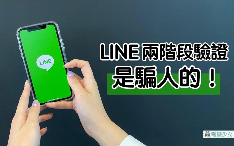 LINE 最新詐騙手法『 兩階段密碼驗證 』,連結是假的!千萬不要點