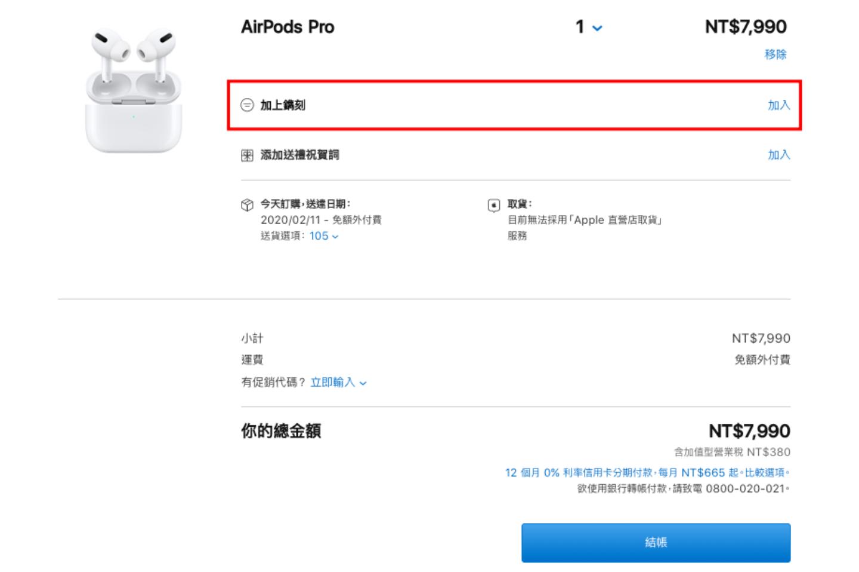 終於新增 emoji 選項!AirPods 無線充電盒現在可以免費雷射鐫刻表情符號囉