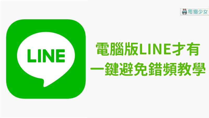 你可能不知道?『 LINE電腦版 』才有的避免錯頻或是字打太快的隱藏版功能
