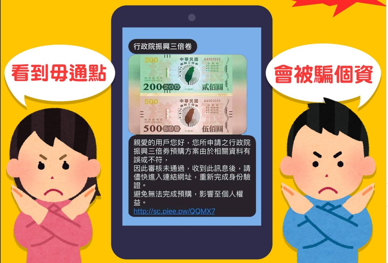 三倍券詐騙簡訊連結不要點!這兩組簡訊號碼才是真的!假簡訊、假網拍、假代辦大家別上當!