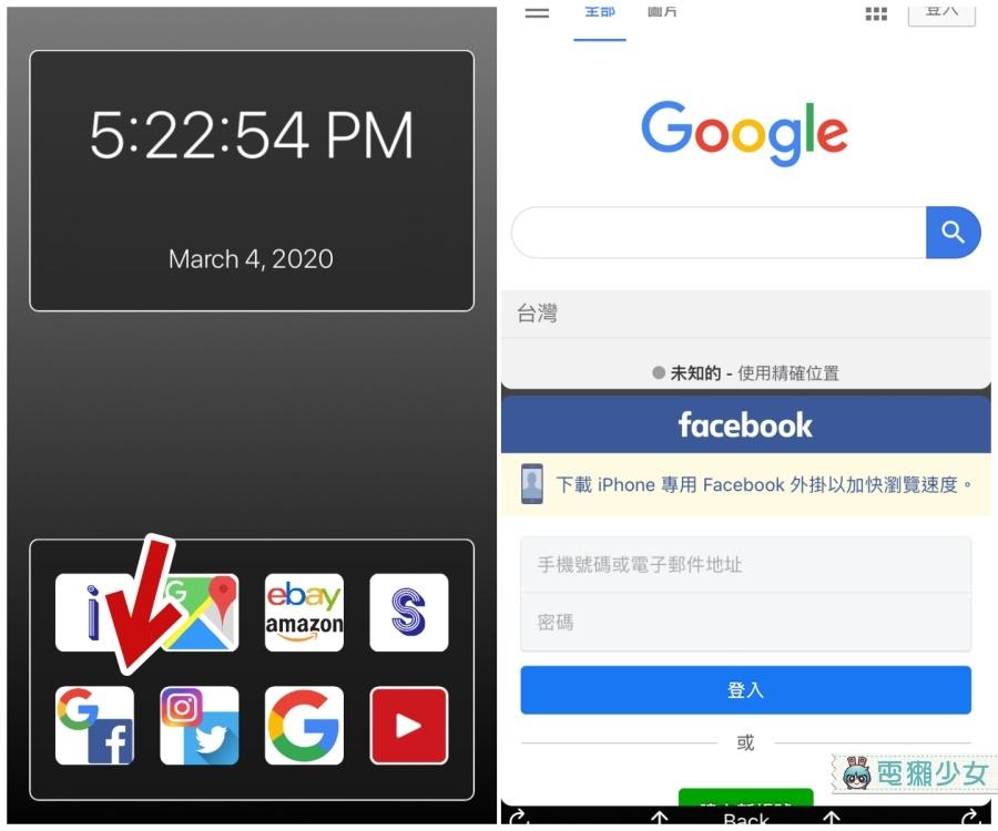 就是要一次用兩個 App!手機怎麼分割畫面視窗?Android、iOS 都能用的分割視窗教學!
