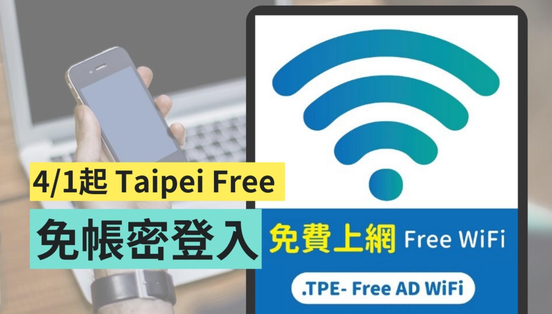 4/1 起,Taipei Free 免費 Wi-Fi 不需帳號密碼即可登入,一鍵連網更方便!