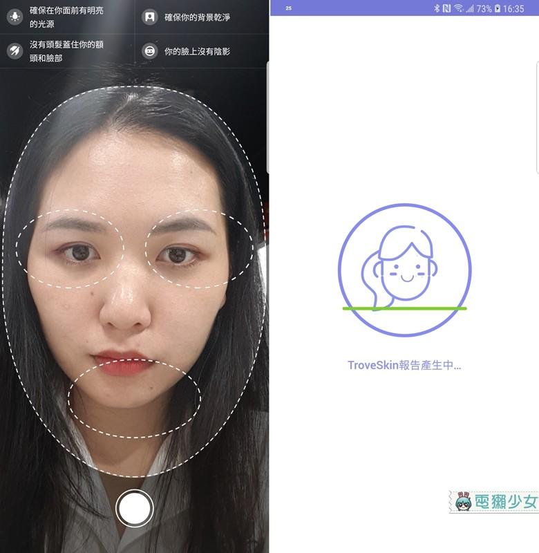 大錢買的護膚產品到底有沒有用?『 Trove Skin 』每天檢測你的膚質 Android