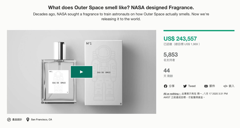 NASA 獨家配方『 太空香水 』來了!外太空聞起來像烤牛肉、覆盆子、萊姆酒、烤餅乾?