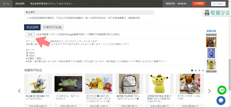 日文的商品描述可翻譯成中文