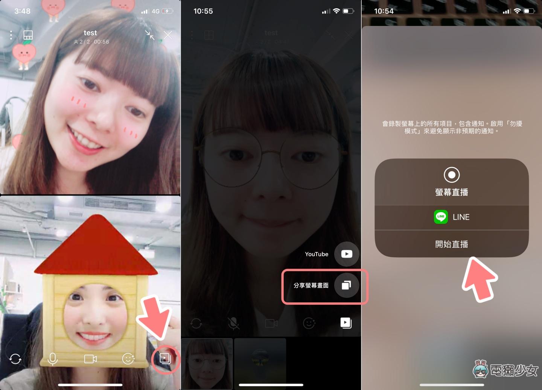 LINE 更新 視訊時手機也能分享螢幕畫面 還能一起看 YouTube 影片!