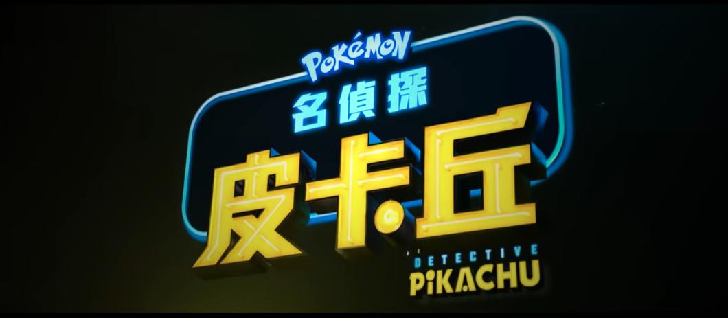 真人版皮卡丘電影『 POKÉMON 名偵探皮卡丘 』明年上映!由死侍男主角配音的皮卡丘 大叔感也太重了吧!