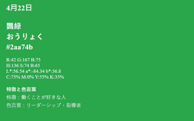 日本超紅!『 生日代表色 』366 天不同的顏色 代表不同內心性格