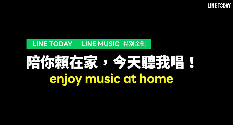 宅在家也要嗨起來!LINE MUSIC 推出巨星演唱會 單場 80 元 陪你重溫五月天、S.H.E、動力火車巡迴演唱會