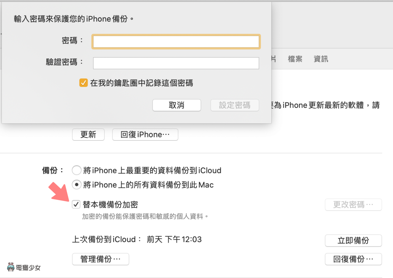 iPhone 備份超簡單!教你使用 iCloud、iTunes 輕鬆備份,換機不怕照片、檔案不見!