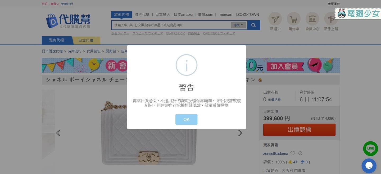 日本yahoo拍賣低評價賣家有提示、詐騙還有理賠!