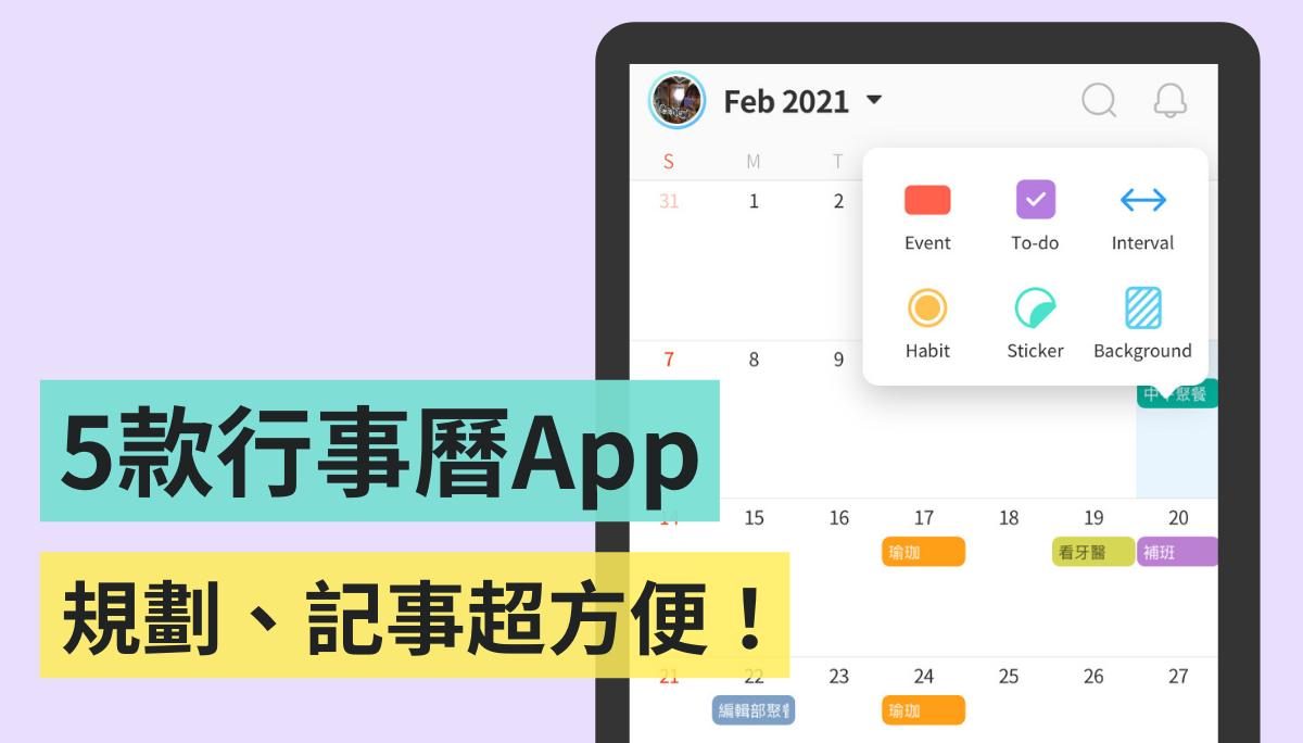 精選 5 款手機行事曆 App !功能超完善!讓你輕鬆紀錄行程、規劃工作、安排約會