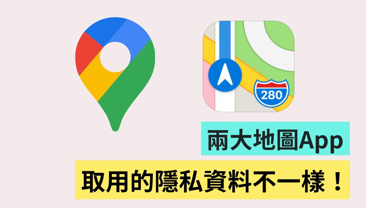 兩大地圖 App 你用哪一款?Google Maps 取用的隱私資料比 Apple 地圖還要多!