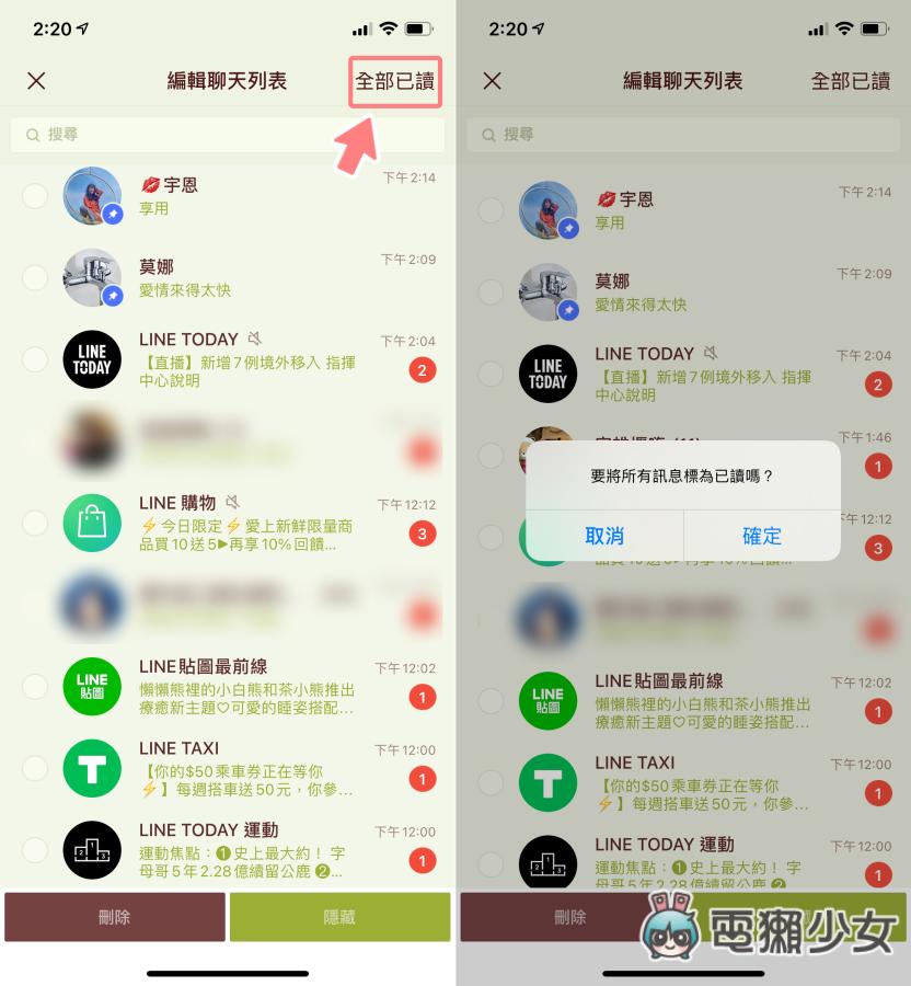 LINE 版本更新『 聊天室捷徑 』把常用的聊天室放在主畫面上 iPhone 用戶快試試!
