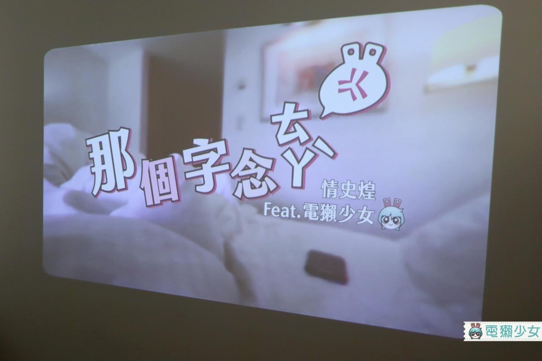 開箱│小資族的百吋電視 OVO K1,不用花大錢就可以享受用大螢幕看劇的爽感
