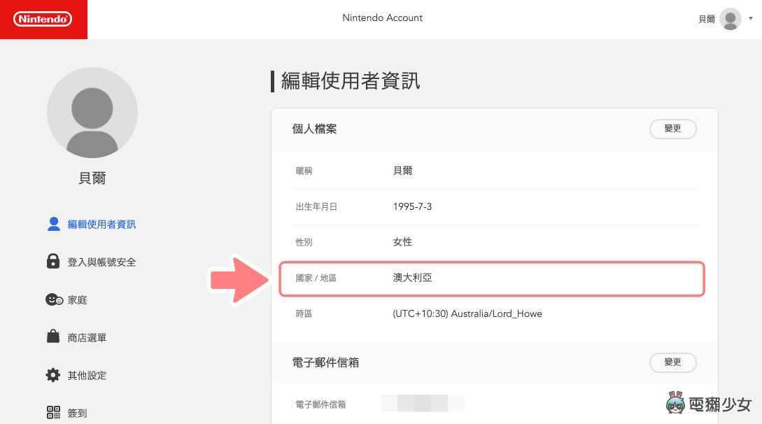 《動物森友會》數位版怎麼買最便宜? Switch 跨區到澳洲的 eShop 或買會員限定的 NSO 兌換券算下來更便宜!