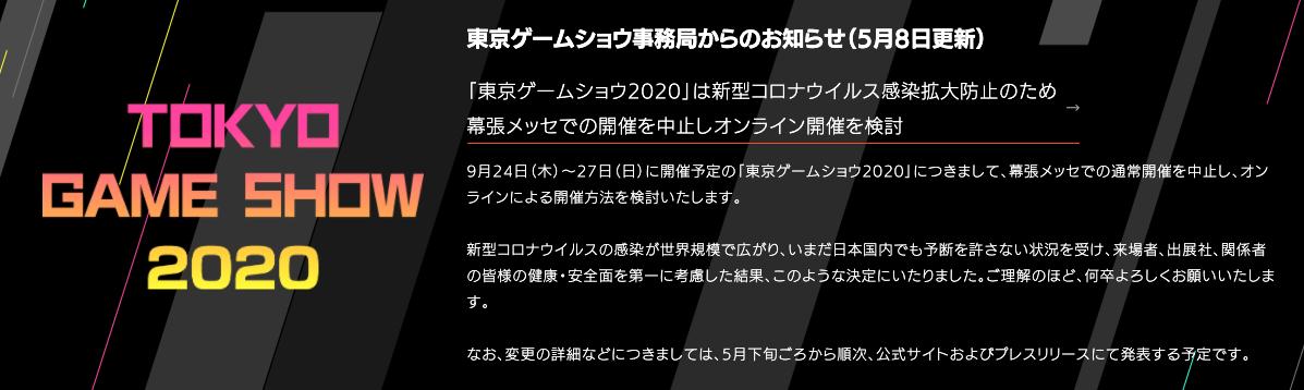 2020 東京電玩展也因疫情停辦!將改以線上發表形式