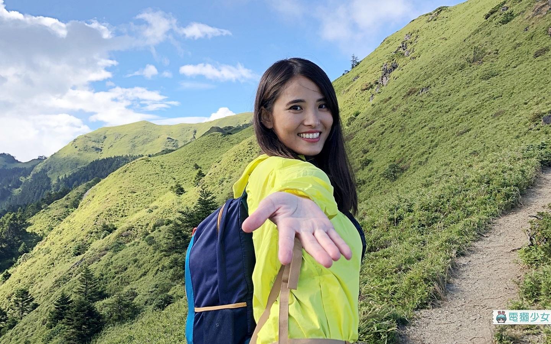 專題|OUTDOOR女孩養成記,登山新手必備App都在這篇,跟我一起去CP值最高的百岳!