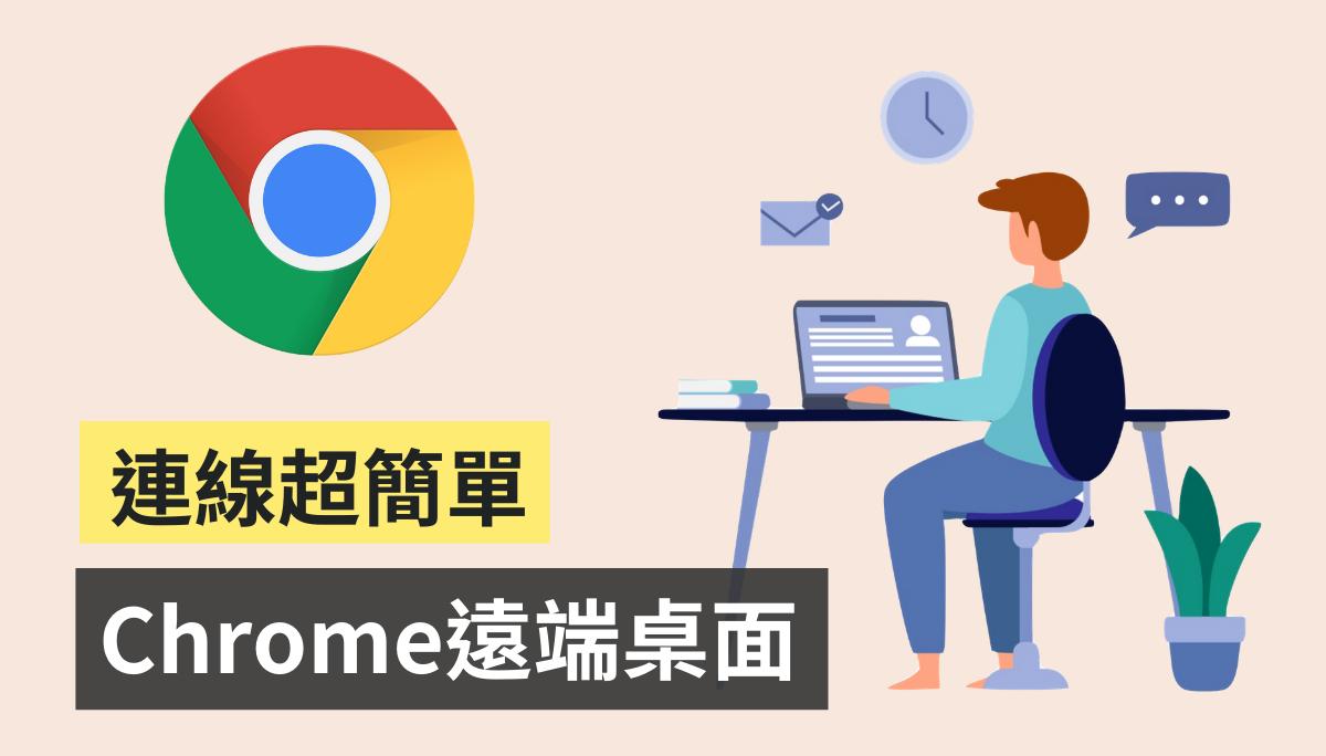Chrome 遠端桌面連線教學!用 Google 帳號就能輕鬆設定,步驟超簡單!