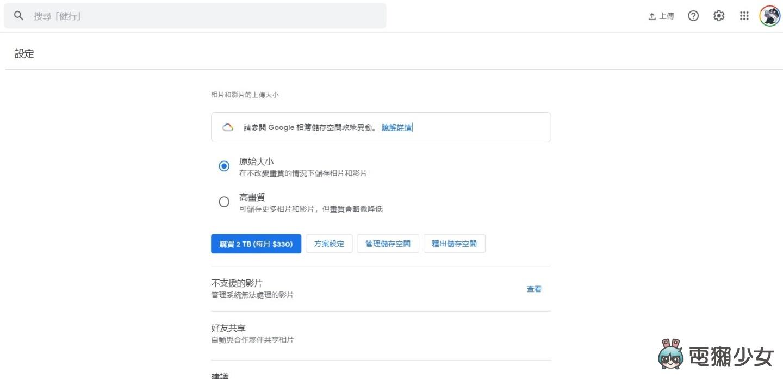 6/1 起 Google 相簿空間不再免費無上限!試試 3 招獲得更多容量