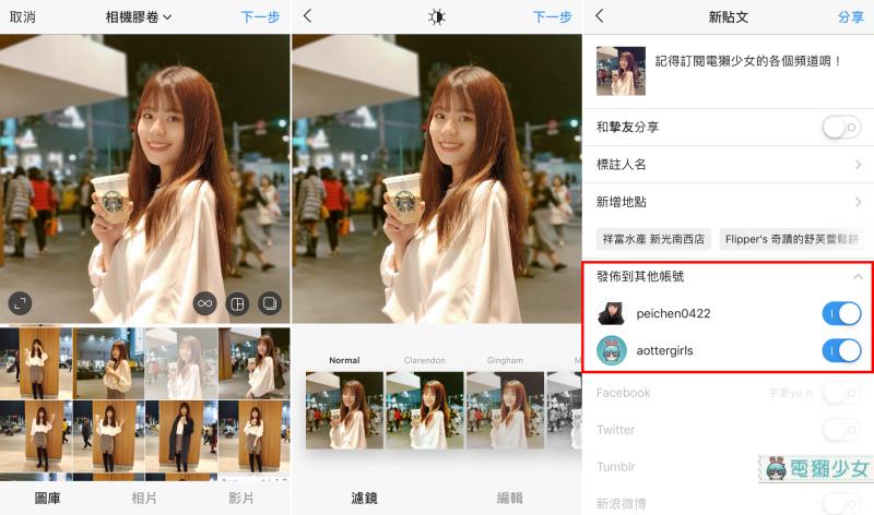 Instagram多帳號發佈功能來啦!以後發文不用再帳號切來切去,一次就可以通通發佈了