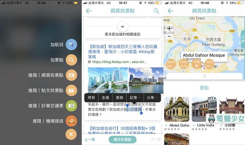 自由行排行程不求人『 旅行蹤 』還能下載別人的好行程!? Android / iOS