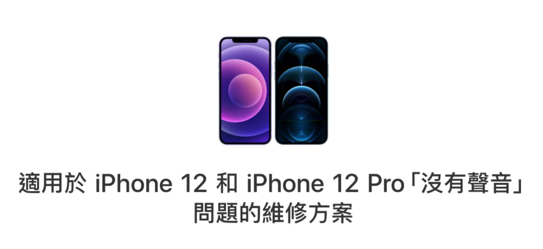 蘋果證實部分 iPhone 12 和 iPhone 12 Pro 通話時會『 沒聲音 』 符合資格即可免費維修