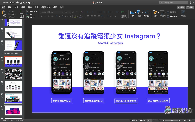 免費 PPT 模板又來啦!『 Selfone 』共有 30 幾頁素材樣板,一鍵即可打包下載