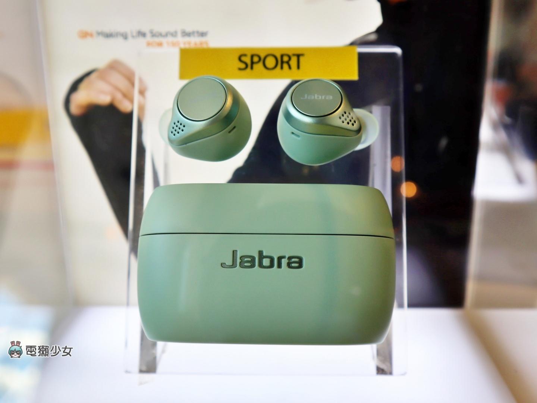 出門|Jabra 推全新個人化功能『 MySound 』,可測量聽力打造更適合你的音頻!運動藍牙耳機 Elite Active 75t 出新色