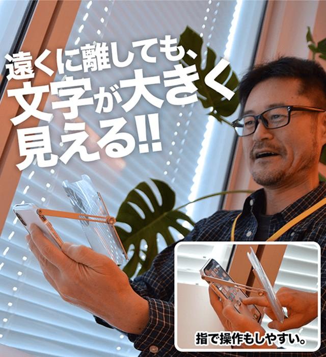 長輩老花眼怎麼看手機?日本推出iPhone X / XS老花專用手機殼!