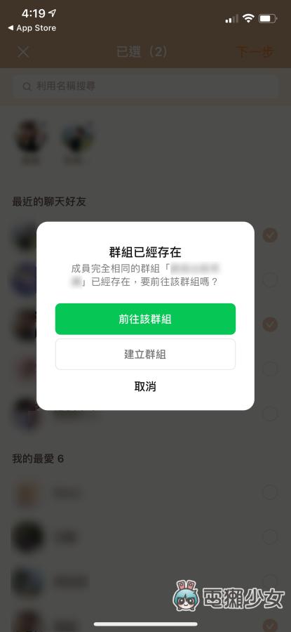 LINE 將『 多人聊天室 』、『 群組 』功能整合!可自動加入成員,不怕遺漏前面訊息