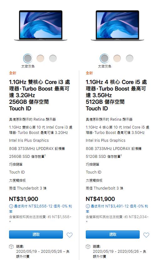 最新 iPad Pro、MacBook Air 官網悄上架,訂購最快下週後即可到貨