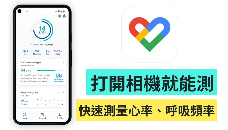 用『 手機鏡頭 』測量心率、呼吸頻率!Google Fit 將推新功能,Pixel 手機率先上線