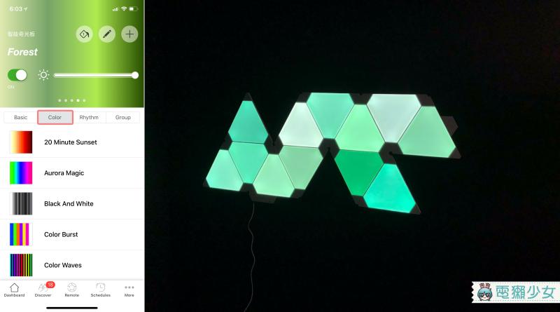 房間佈置小秘訣 『 智能奇光板 』配上音樂 家裡瞬間變得超有氣氛的
