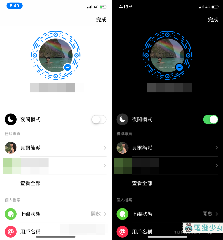 教你如何把Facebook Messenger變成黑色介面 iPhone要打出通關密語才能找到『 夜間模式 』