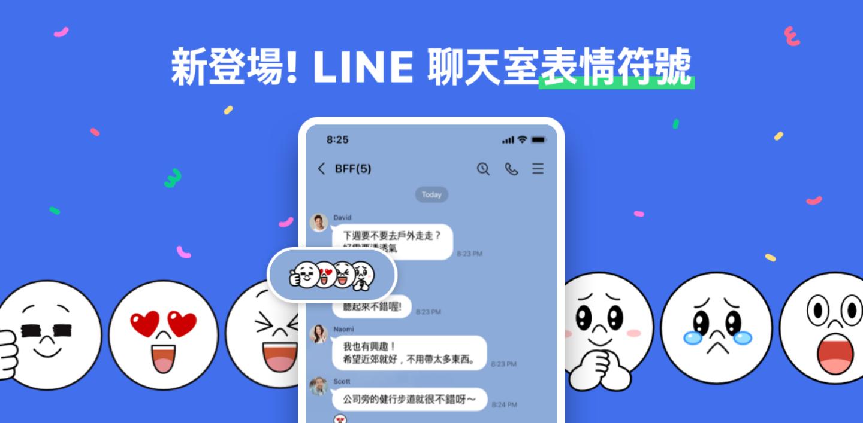 群組也能用!LINE 新增『 聊天室表情符號 』 長按訊息即可按讚、愛心或哭哭臉