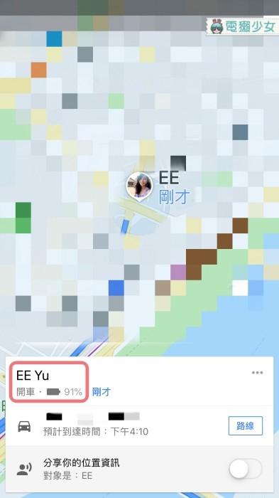 Google Maps 新功能『 分享行程進度 』 監控遲到王的位置!這招你學會了嗎? Android / iOS
