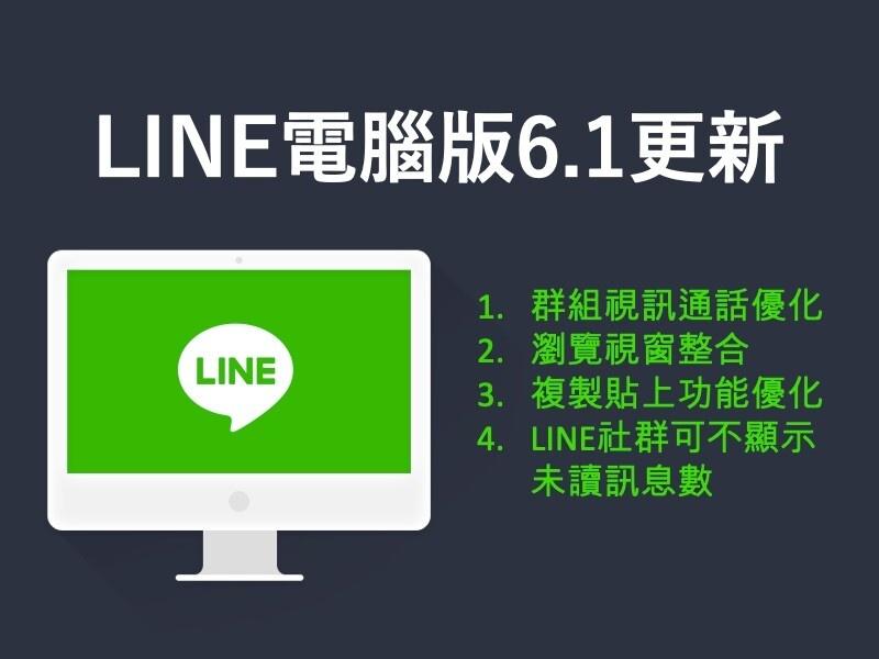 LINE 電腦版更新 可以直接從 Excel 複製表格轉成圖片貼上、通話同時上線人數提升到 500 人
