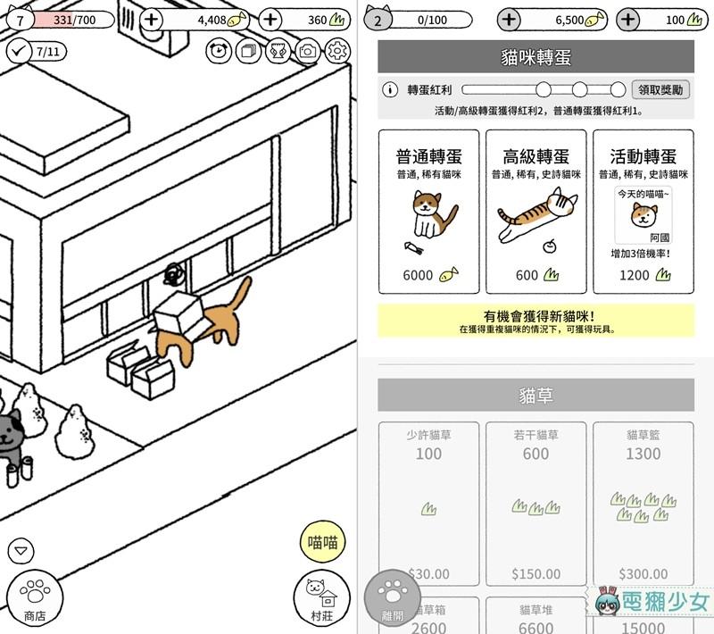 家裡貓口爆炸但還想養一隻?來『 貓咪真的超可愛 』建立貓咪後宮吧!Android / iOS