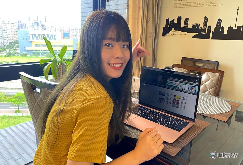 開箱 在家工作也要顧隱私!『 MacBook 磁吸防窺保護貼 』拆裝便利 讓你輕鬆保有個人電腦空間