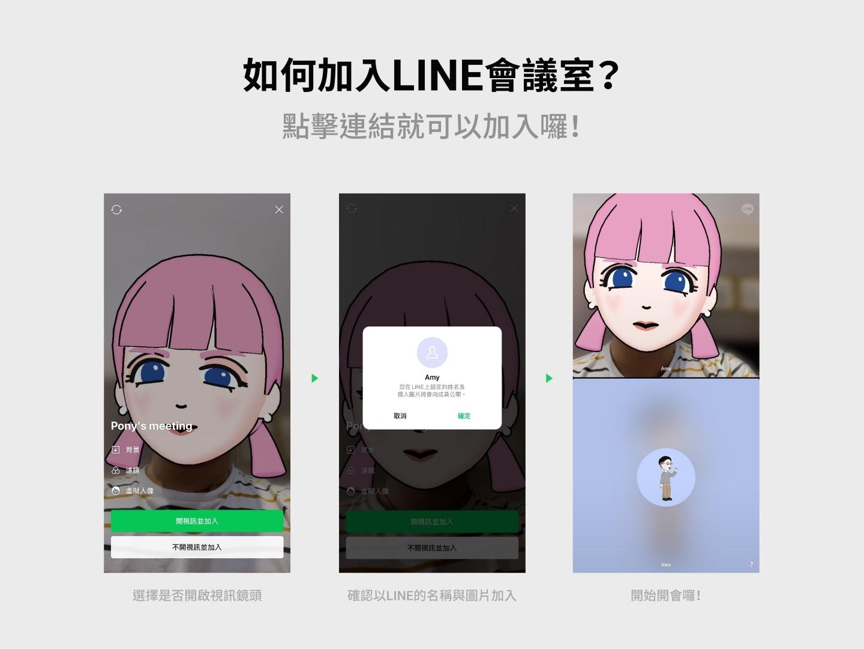 『 LINE 會議室 』新功能上線!不用建立群組就能直接加入會議,和視訊通話一樣可設定模糊背景、套用濾鏡和特效