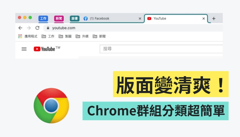 教學|Chrome 分頁群組怎麼用?三步驟教你快速分類、收合頁面超方便