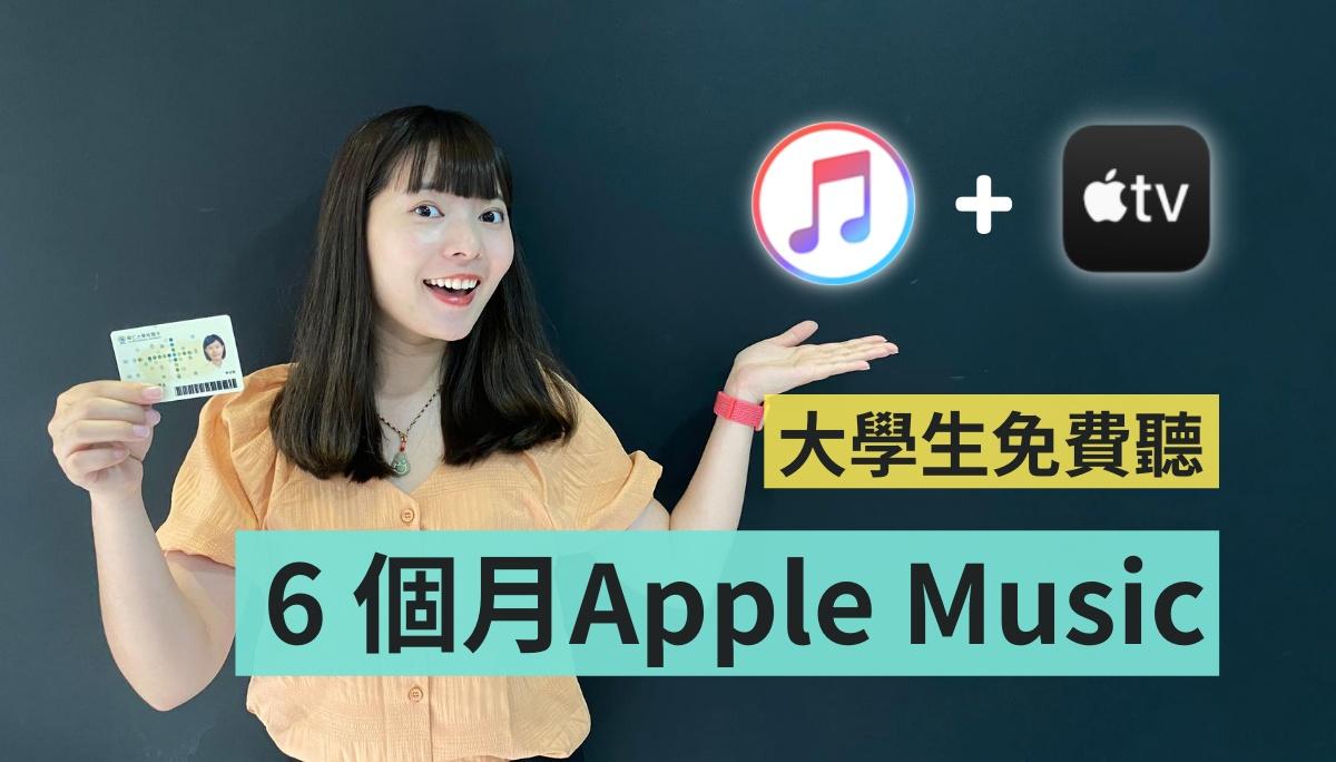 憑學生身份可申請『 Apple Music 』6 個月免費試用+免費看『 Apple TV+ 』大學生們還不好好把握嗎!