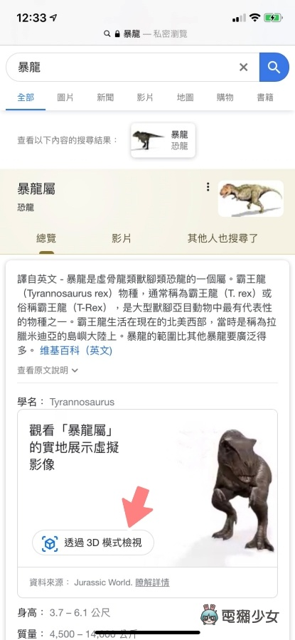 召唤恐龙! Google 让你一秒进入『 侏罗纪世界』不须下载App,直接在浏览器搜寻就可玩